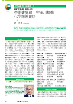 isan001_article.png