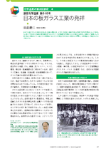 isan010_article.png