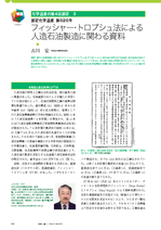 isan020_article.png